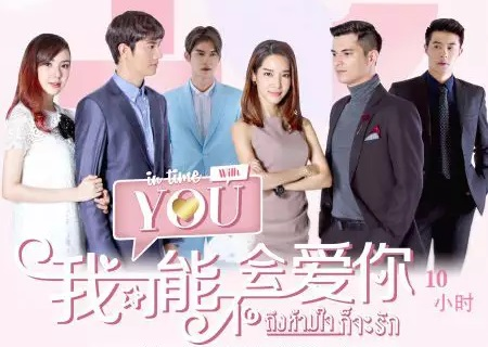 Where to watch In Time With You Thai drama with eng sub