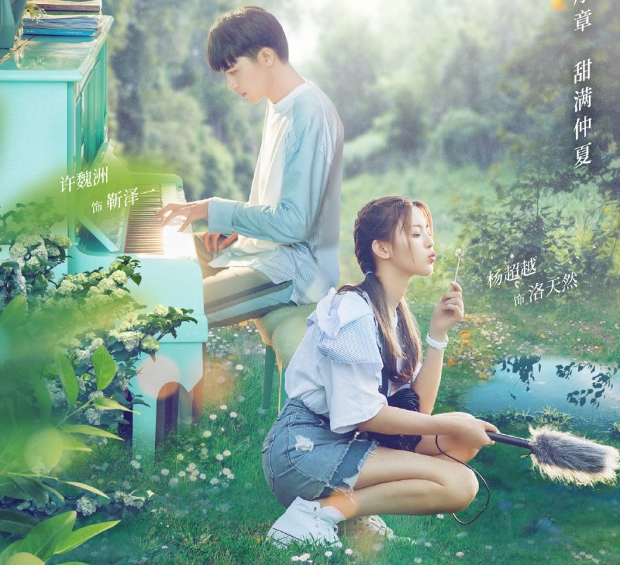 Where To Watch Chinese Drama Midsummer Is Full Of Hearts With Eng Sub